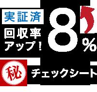 【実証済】回収率8%アップ!マル秘チェックシート
