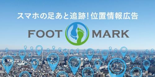 スマホの足あと追跡!位置情報広告 フットマーク