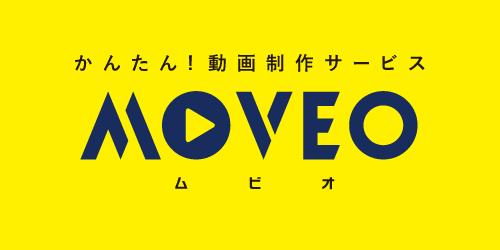 かんたん!動画制作サービス MOVEO(ムビオ)