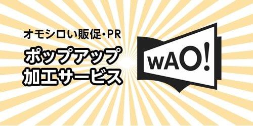 オモシロい販促・PR ポップアップ加工サービス WAO!