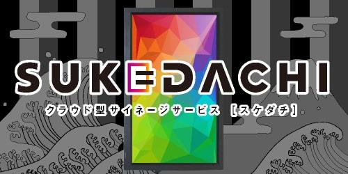 SUKEDACHI クラウド型サイネージサービス