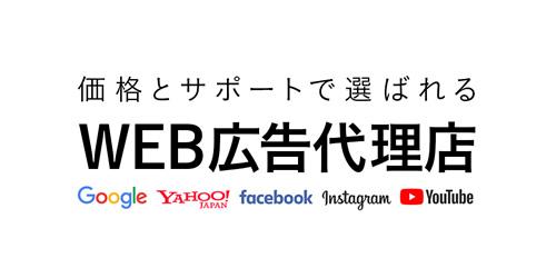 価格とサポートで選ばれるWEB広告代理店 Google Yahoo! Facebook Instagram Youtube