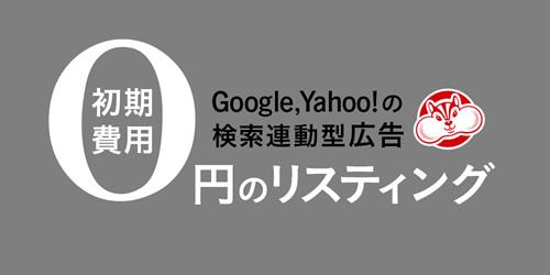 Google、Yahoo!のリスティング広告 新規費用0円のWEB広告。