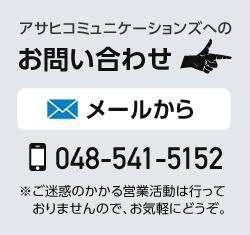 アサヒコミュニケーションズへのお問い合わせ TEL:048-541-5152