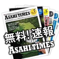 無料!速報 ASAHI TIMES(アサヒタイムズ)
