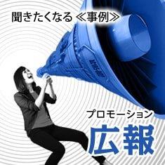 聞きたくなる ≪事例≫ プロモーション 広報