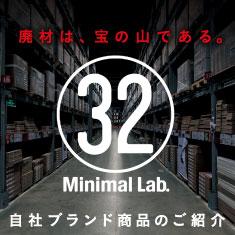 廃材は、宝の山である。 Minimal Lab.(ミニマルラボ) 自社ブランド商品のご紹介