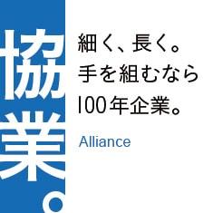 【ビジネスパートナー募集】協業。細く、長く。手を組むなら100年企業。Alliance