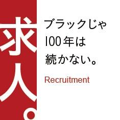 【採用情報】求人。ブラックじゃ100年は続かない。Recruitment