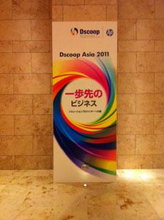 Dscoop Asia2011 signboard
