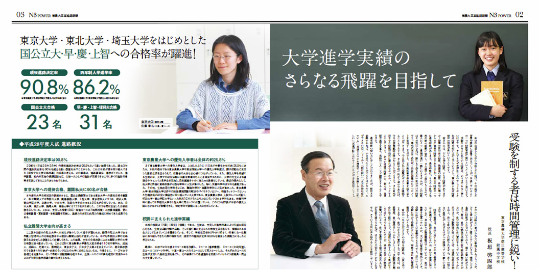 教育(学校)業界の宣伝PR事例 - 東京農業大学第三高等学校様の制作事例
