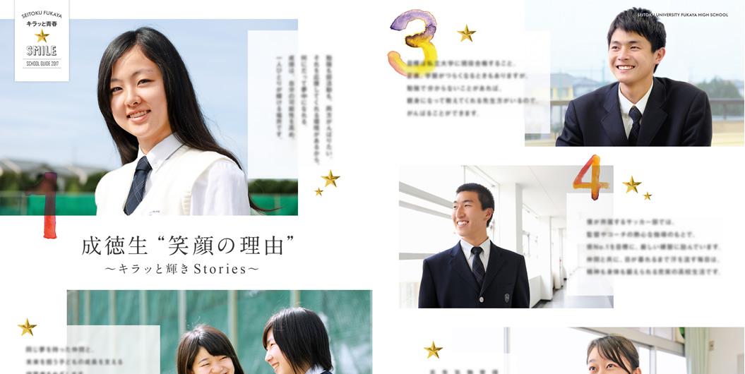 教育(学校)業界の宣伝PR事例 - 東京成徳大学深谷高等学校様の制作事例