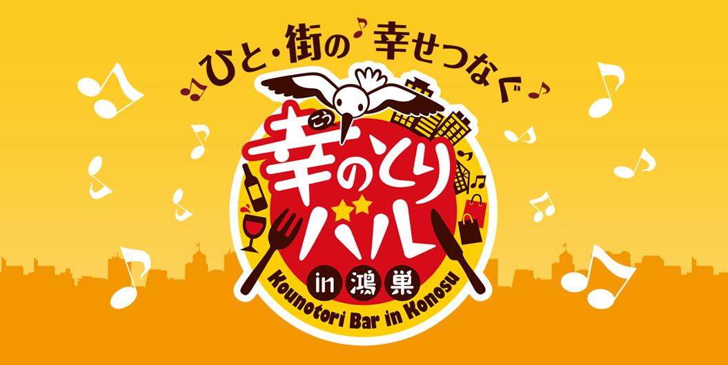 自治体の集客販促事例 - 埼玉県鴻巣市商工会様の制作事例