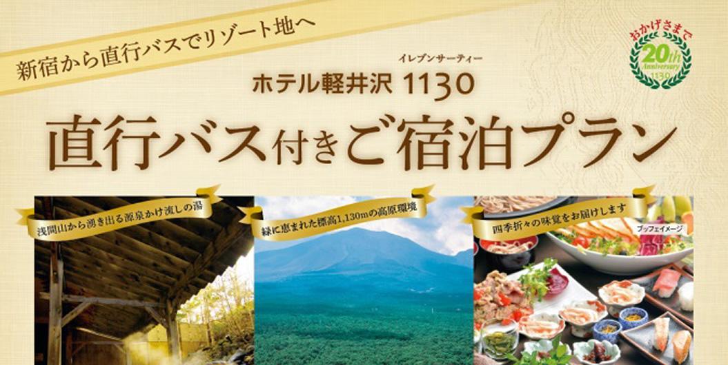 ホテル業界の集客販促事例 - ホテル軽井沢1130様の制作事例