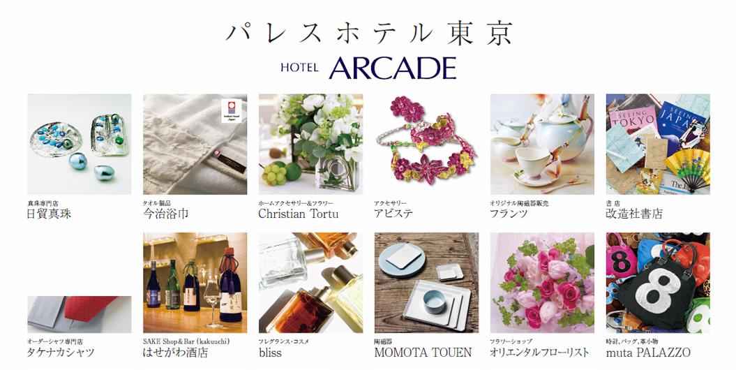 ホテル業界の集客販促事例 - パレスホテル東京様の制作事例