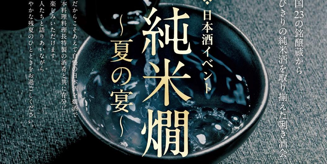 ホテル業界の集客販促事例 - リーガロイヤルホテル東京様の制作事例