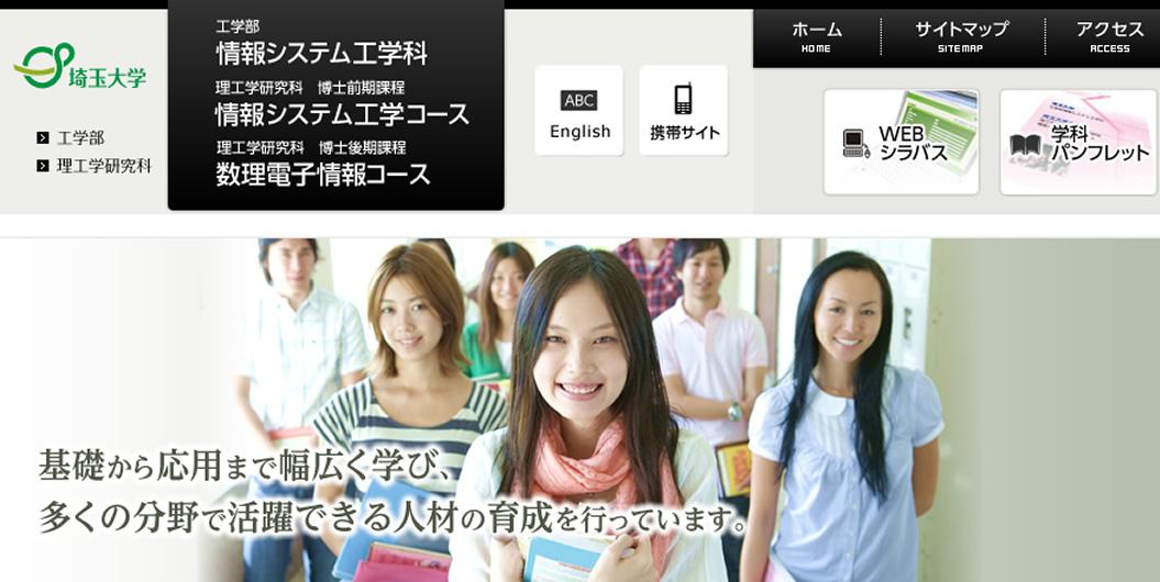 教育(学校)業界の宣伝PR事例 - 埼玉大学様の制作事例