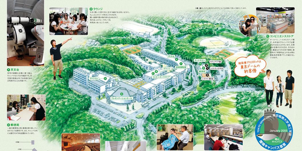 教育(学校)業界の宣伝PR事例 - 東京電機大学様の制作事例
