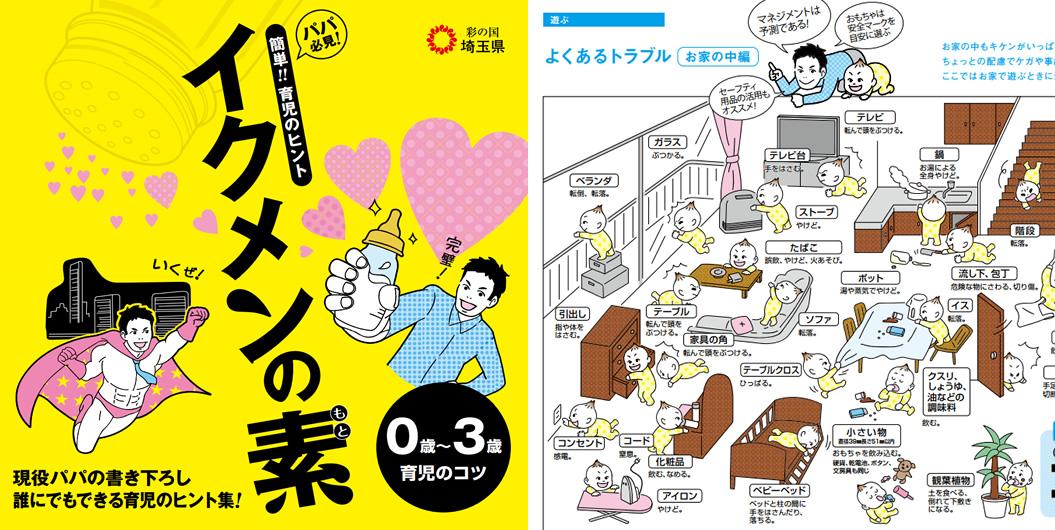 自治体の宣伝PR事例 - 埼玉県庁様の制作事例