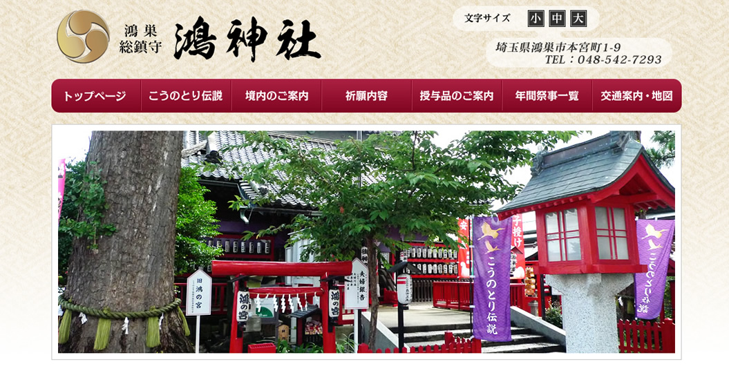 神社の宣伝PR事例 - 鴻神社様の制作事例