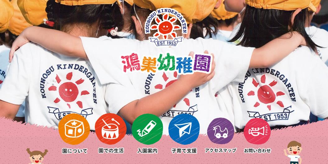 教育(学校)業界の宣伝PR事例 - 鴻巣幼稚園様の制作事例