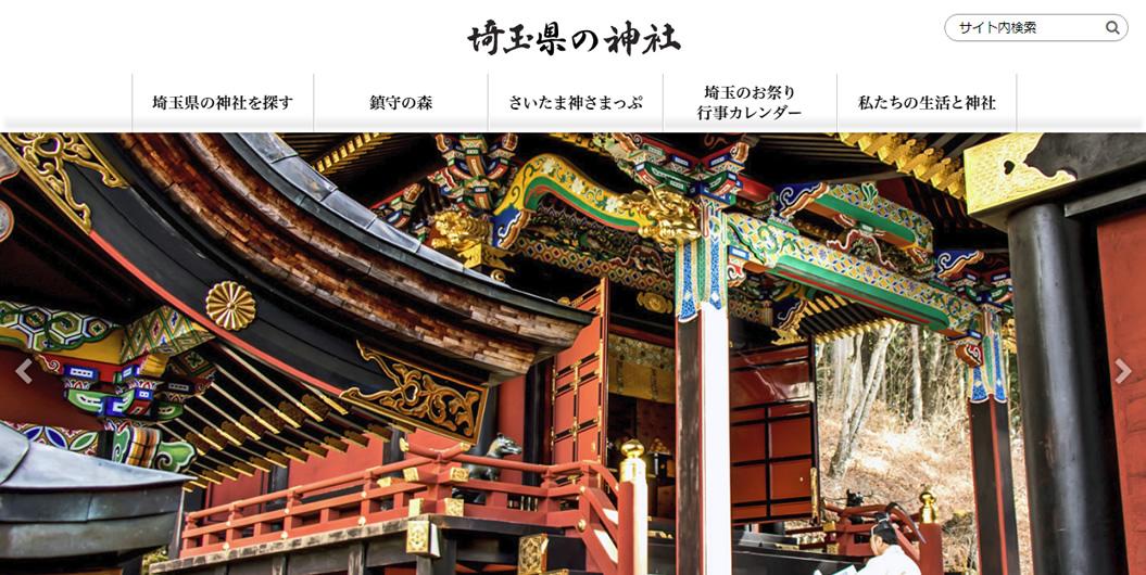 神社の宣伝PR事例 - 埼玉県神社庁様の制作事例