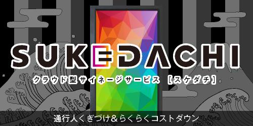 クラウド型サイネージサービス「SUKEDACHI」