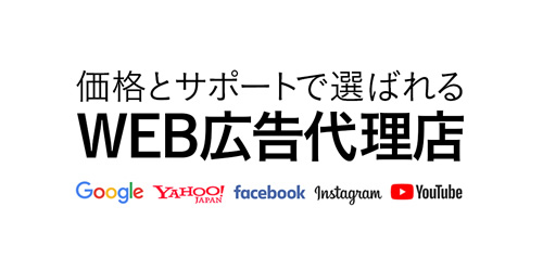 Web広告の運用代行サービス【低価格と効果で選ぶ広告代理店】