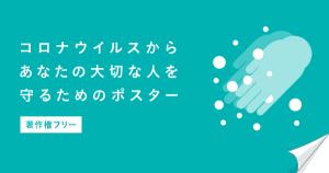 【無料】新型コロナウイルス予防対策ポスター