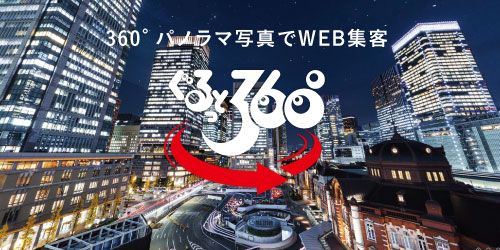 360°パノラマ写真でWEB集客「ぐるっと360°」